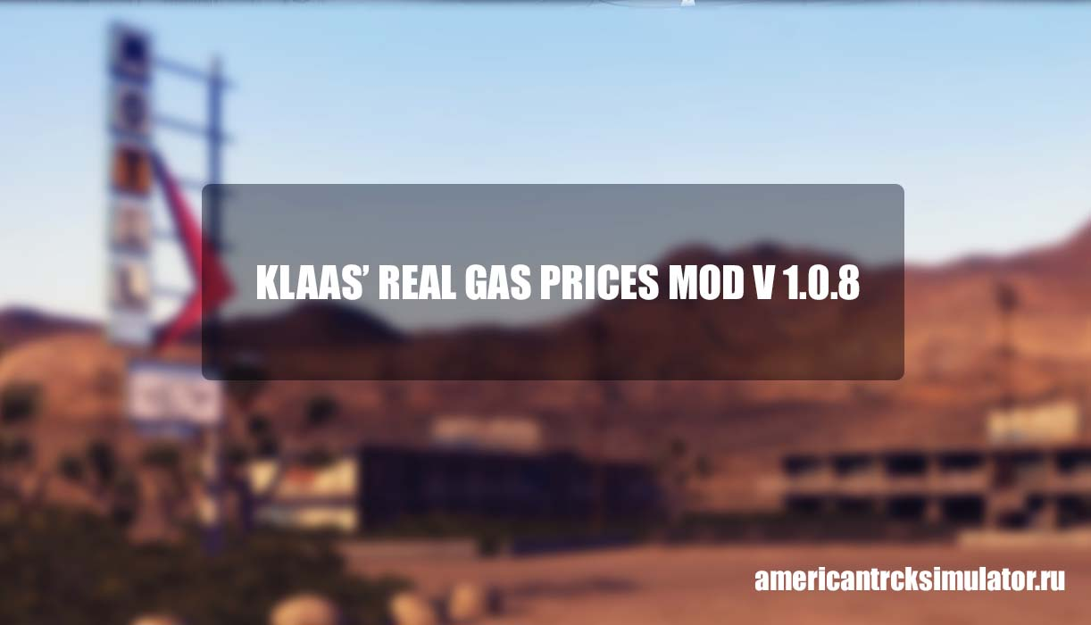Klaas' Real Gas Prices v 1.0.8 для...