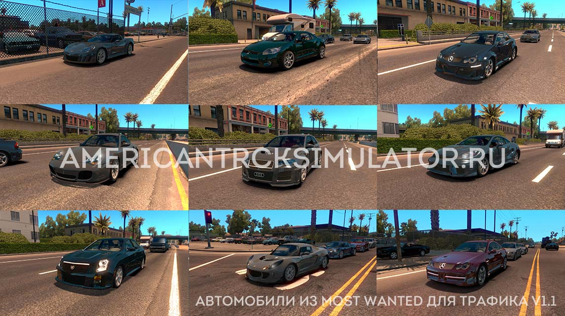 Автомобили из Most Wanted для траф...