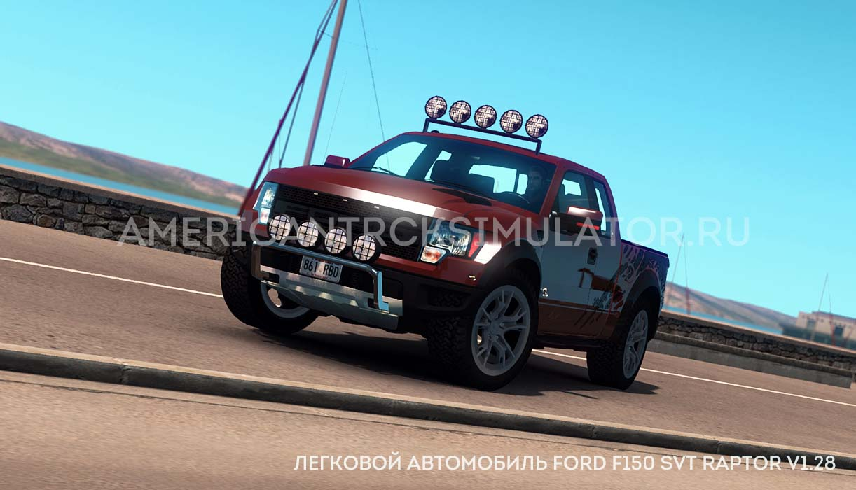 Ford F150 SVT Raptor v1.28