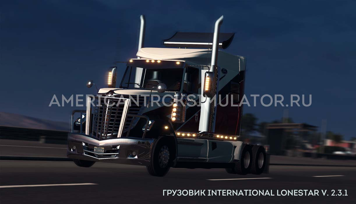International Lonestar v2.3.1